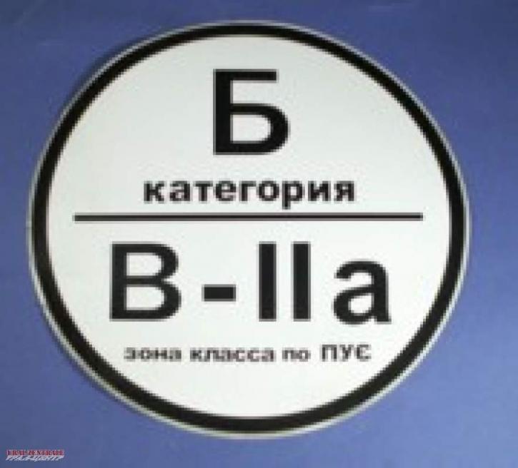Sticker »Fire class: Category 2« (in Russian)