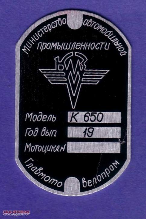 VIN plate Dnepr K650