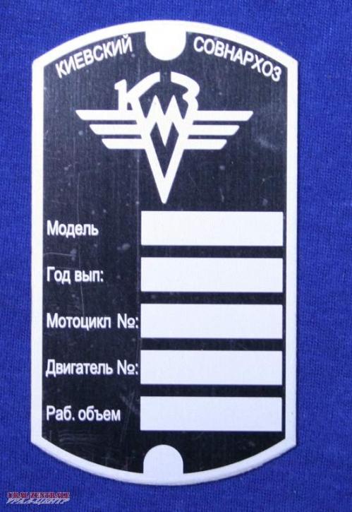 Type plate KMZ