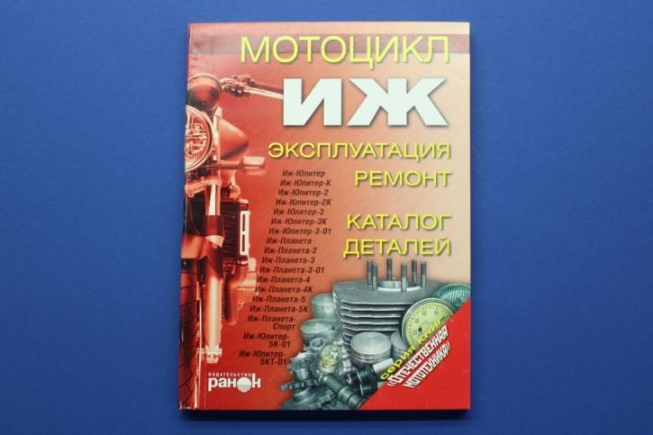 Repair manual Ish Jupiter and Planeta, Russian language