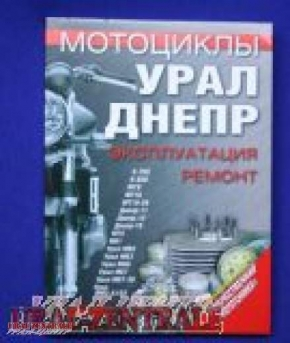 Repair manual Russian flat twins, Russian