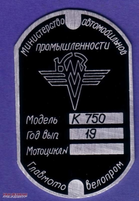 VIN plate Dnepr K750
